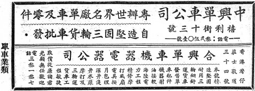 Source: The Hongkong and Macao Business Classified Directory, 1940