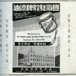 The National Lacquer and Paint Products Co Ltd