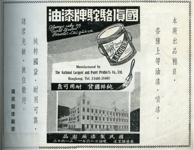 National Lacquer and Paint Products 1941 advert HK Memory Project