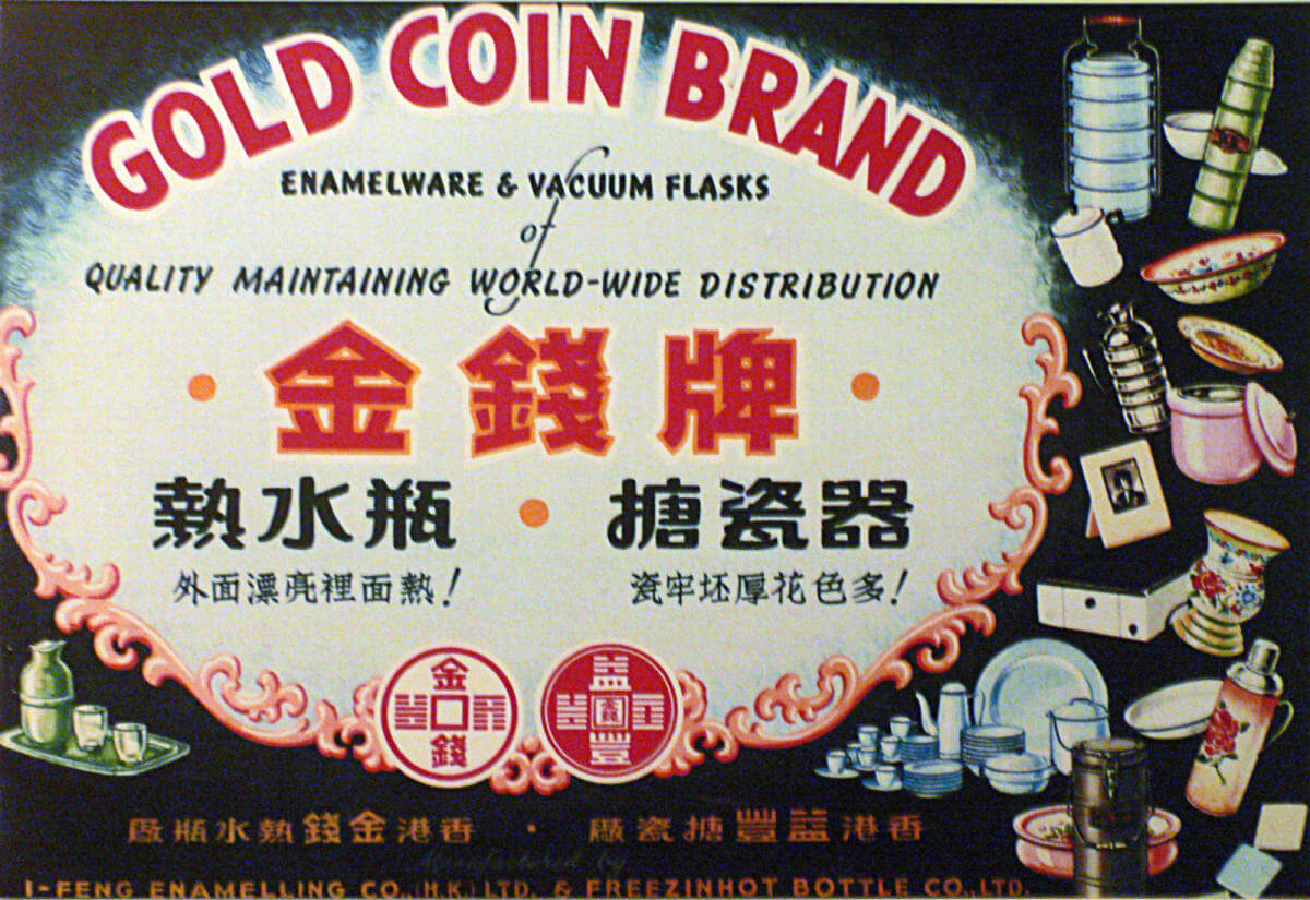 Gold Coin Brand Enamelware advert