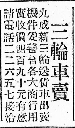 Source: Chinese newspaper, Kuo Min Wan Po (國民晚報), 4 June 1948.