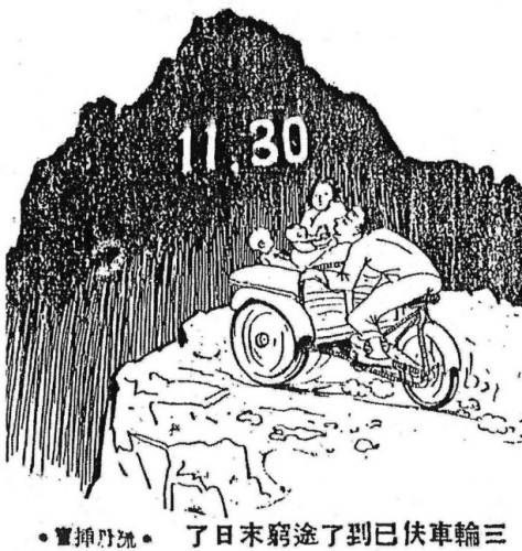 "Facing the November 30 deadline, ""tricycle riders are now desperate"" Source: Chinese newspaper, Sing Tao Evening News (星島晚報), 23 November 1948."