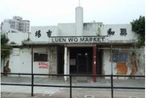 Luen Wo Market Fanling Courtesy HK And Macau Stuff