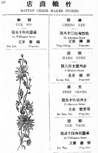 Sedan Chairs Anglo Chinese
