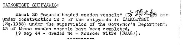 Taikoktsui Shipyard BAAG Sept 1944
