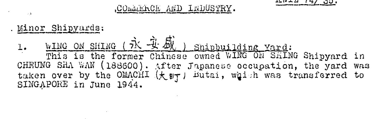 Wing On Shing Shipyard BAAG KWIZ#74 10.11.44