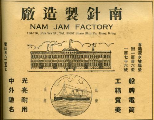 Nam Jam Factory 1941 advert