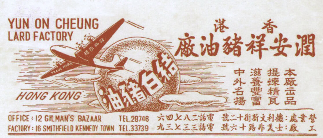 Yun On Cheung Lard Factory-letterhead-circa 1950s
