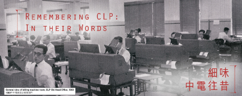 CLP HK Heritage Project Newsletter 14.2 image
