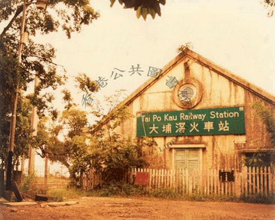 Tai Po Kau station KCR 7.14