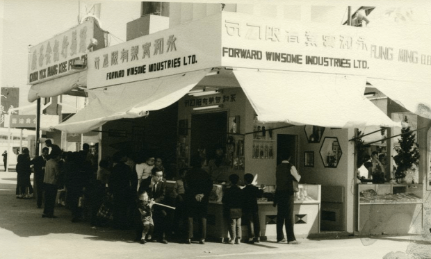 Forward Winsome Industries HK Brands and Products Expo 1960s Courtesy: www.hkmemory.hk