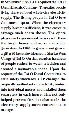 Tai O Union Power Company 2