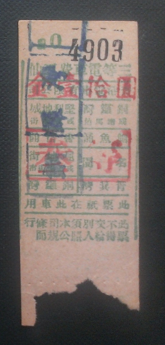 Tram ticket image Japanese occupation