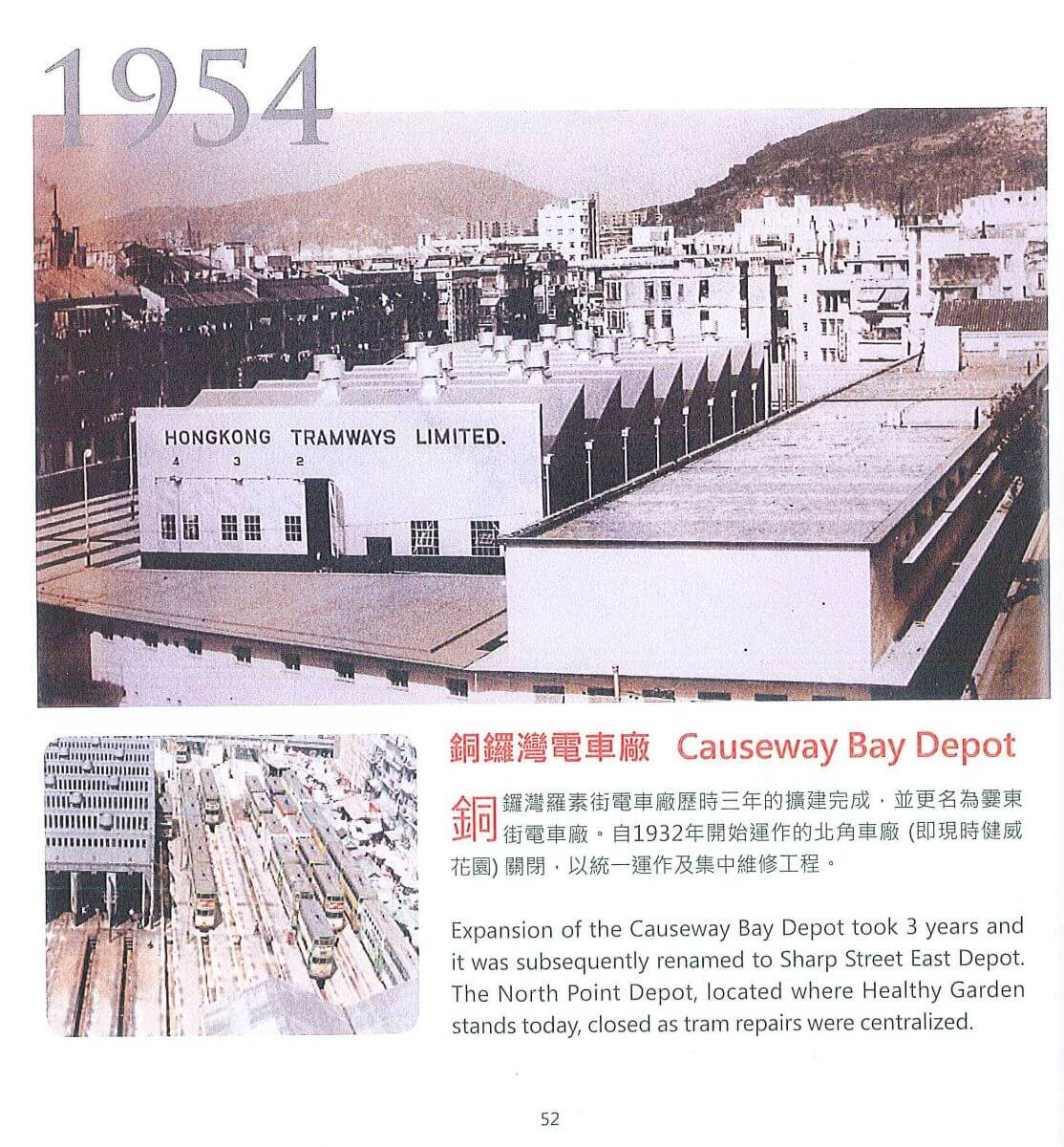 Tram Depot Causeway Bay.Sharp Street Eric Lee...A Centenary Date with HK Tramways