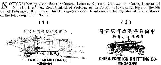 Ng Jim Kai Chinese Foreign Knitting Company - Trademarks 1919