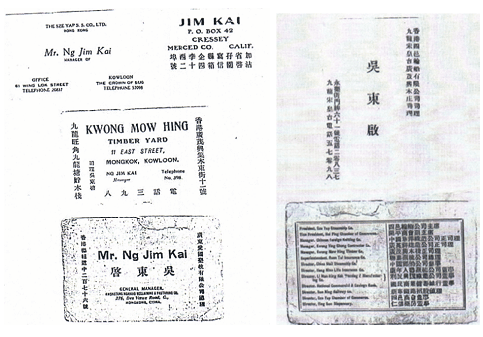 Ng Jim Kai two business cards snipped version