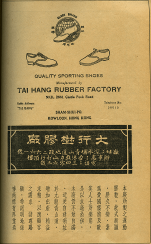 Rubber Tai Hang Rubber company advert 1941