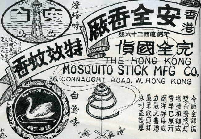 Mosquito, The HK Mosquito Stick Manufacturing Company