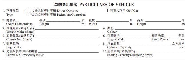 Village Vehicle Transport Dept Application Form TD 293 12.2012 snipped