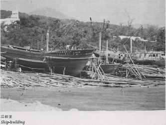 Tuen Mun - 1982 monograph snipped shipbuilding