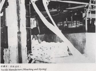 Tuen Mun - 1982 monograph snipped textiles