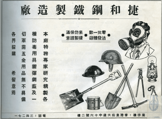 Chiap Hua Iron and Steel Works Ltd 1941 advert snipped from HK Memory