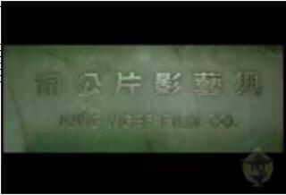Hing Ngee Film Company logo illuminatedlantern