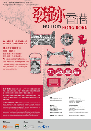 Factory Hong Kong exhibition
