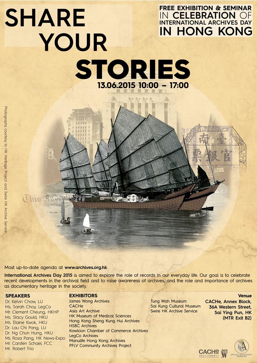 Hong Kong Archives Society forum 6.15 poster