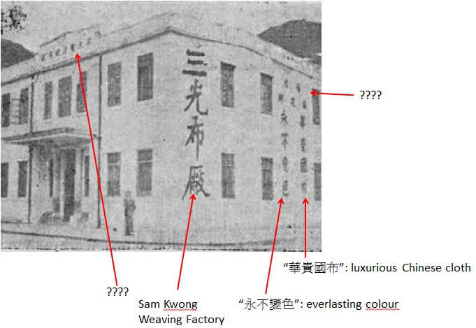 Sam Kwong Weaving Factory HK Memory snipped Mak Ho Yin translation