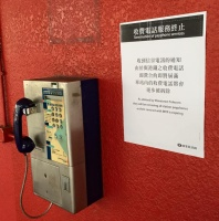 Phone payphones, www.hongkongfp.com 29.12.15