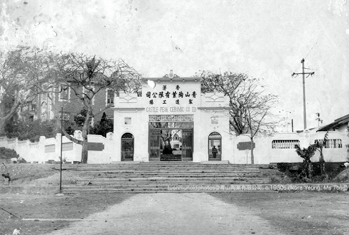 Castle Peak Ceramic Co -image main entrance c1930s Tuen Mun Old Photos facebook