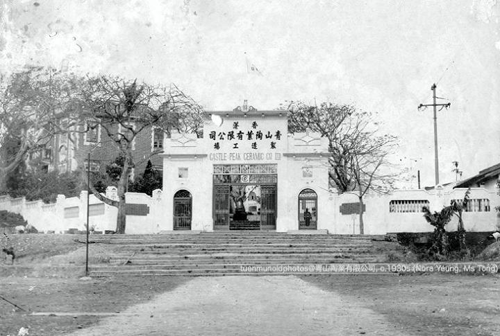 Castle Peak Ceramic Co -image main entrance c1930s Tuen Mun Old Photos facebook