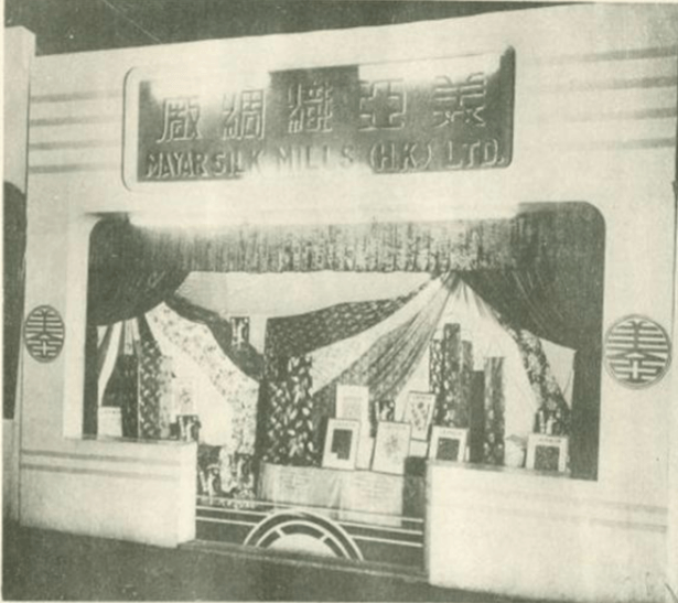Maya Silk Mills (HK) Ltd, Image Of Stall 7th Exhibition Of Chinese Products 1949 50 HK Memory