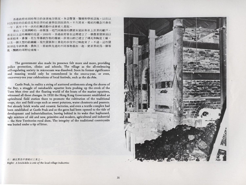 TUEN MUN history monograph 1982 IDJ p031