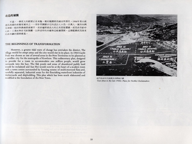 TUEN MUN history monograph 1982 IDJ p33