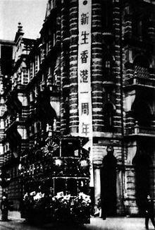 Trams  - Celebration of a New Hong Kong after Jap Occupation image