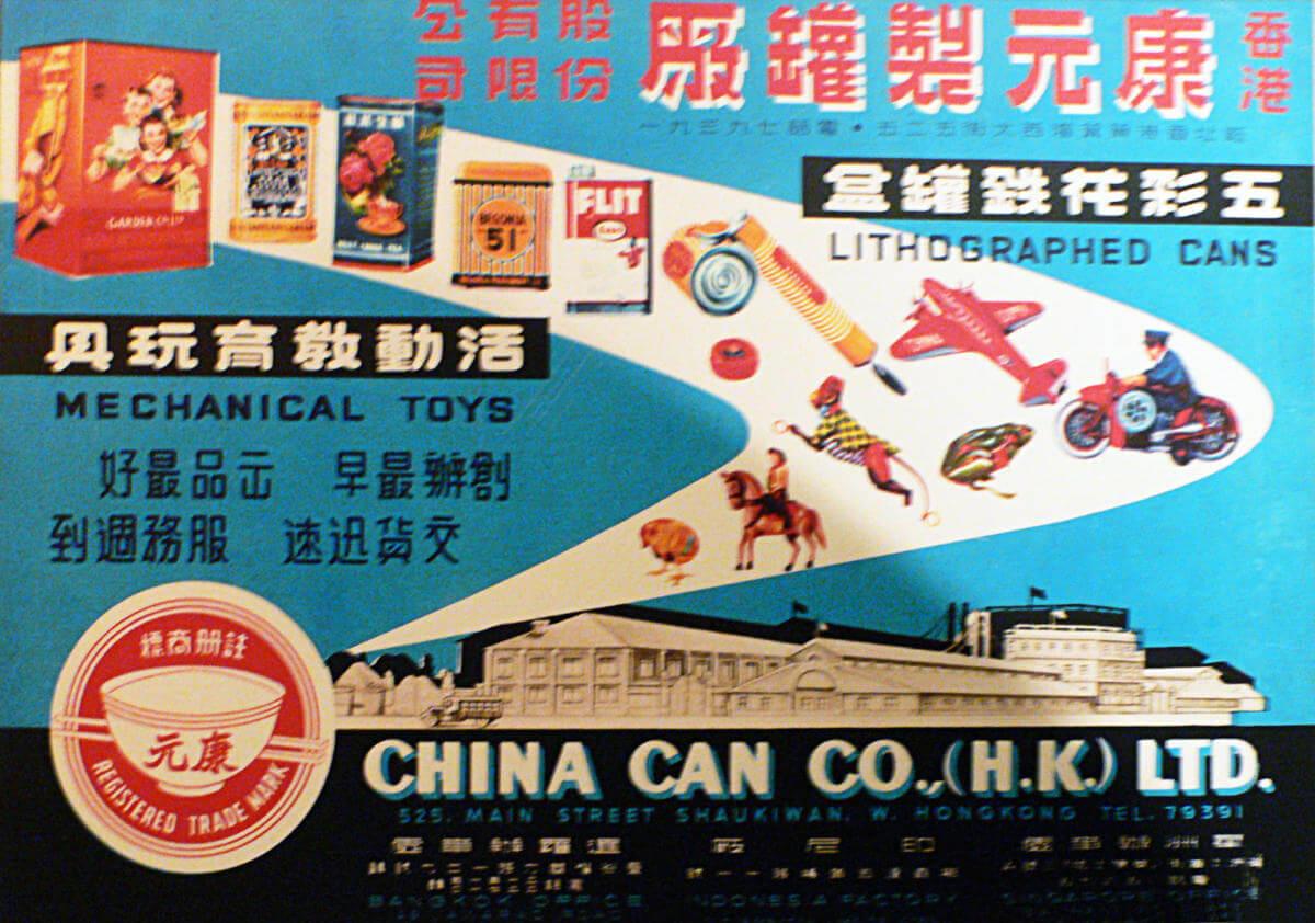 China Can Co-(HK)-Ltd-advert IDJ