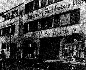 Union (V-Tex) Shirts Kwun Tong factory at time of closure