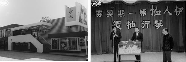 Union (V-Tex) Shirts booth and raffle draw 29th HKPE 1972 two images joined snipped