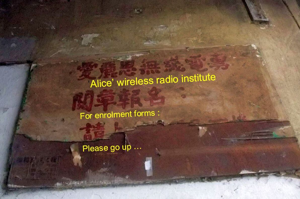 alice-wireless-radion-institute-sign-cheung-sha-wan-from-ian-wolfe