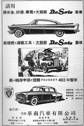 hua-nan-motors-image-1-1957-advert-york-lo