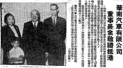 hua-nan-motors-image-5-article-about-king-lai-yees-arrival-in-hk-1959-york-lo
