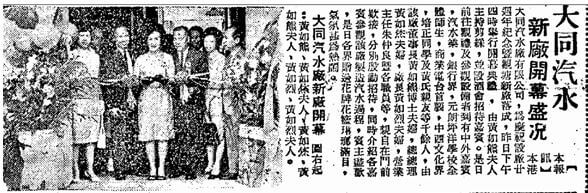 Cosmos Aerated Water York Lo Article About Opening Of The Opening New Kwun Tong Factory Of Cosmos Beverage In 1966