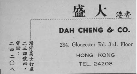 Dah Cheng & Company Ad 1950 York Lo