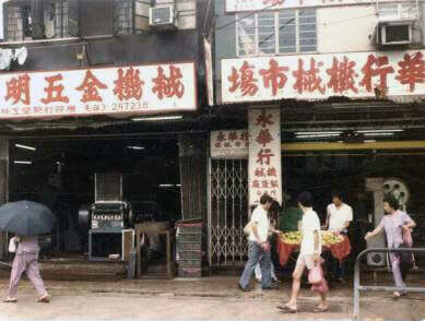 Squatter Factories Clearance Policy 1985 Image F Squatter Workshops Along Choi Hung Road Majority Metal Works And Machinery