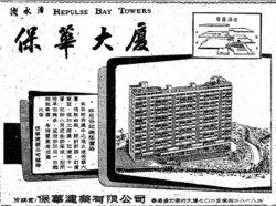 Repulse Bay Towers (2)