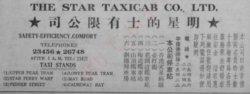 Star Taxi (2)
