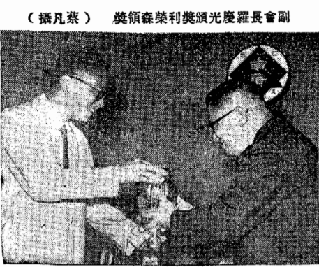 Bakilly New Image 3 Lo Hing Kwong Presenting An Award To J.S.Lee