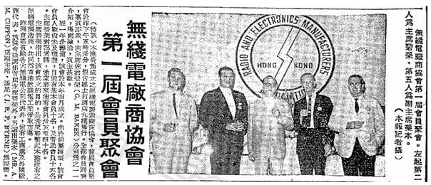 George Baker Wah Kiu Yat Po 1963.6.29 Article About The First Membership Gathering Of Radio And Electronics Manufacturers Assoc